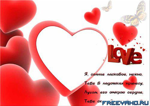 Рамка для фотошоп – love