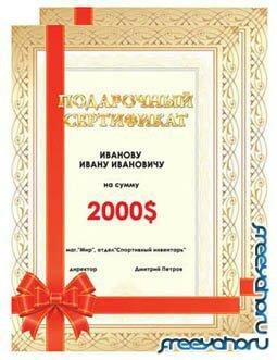 Подарочный сертификат скачать бесплатно
