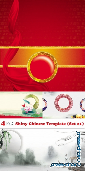 PSD - Shiny Chinese Template (Set 21)